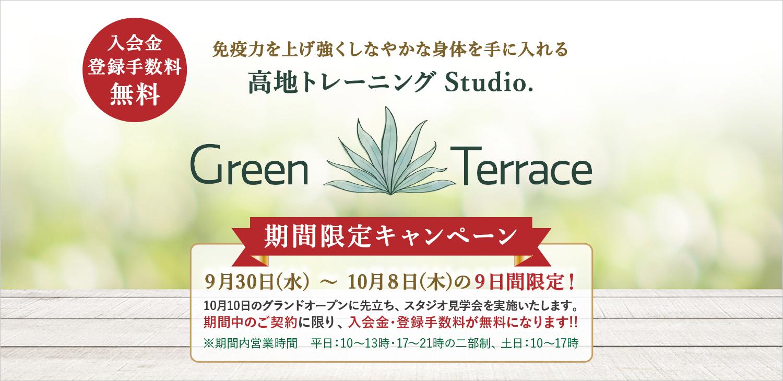 高知トレーニングstudio green terrace